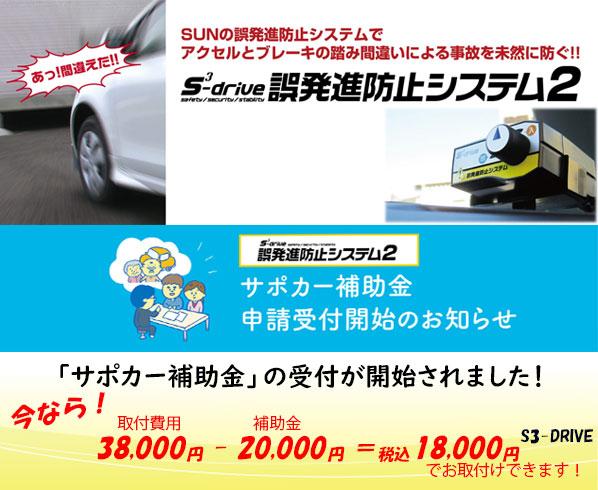 サポカー補助金誤発進防止システム2