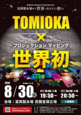 8/30 TOMIOKA×プロジェクションマッピング(世界初)へ協賛
