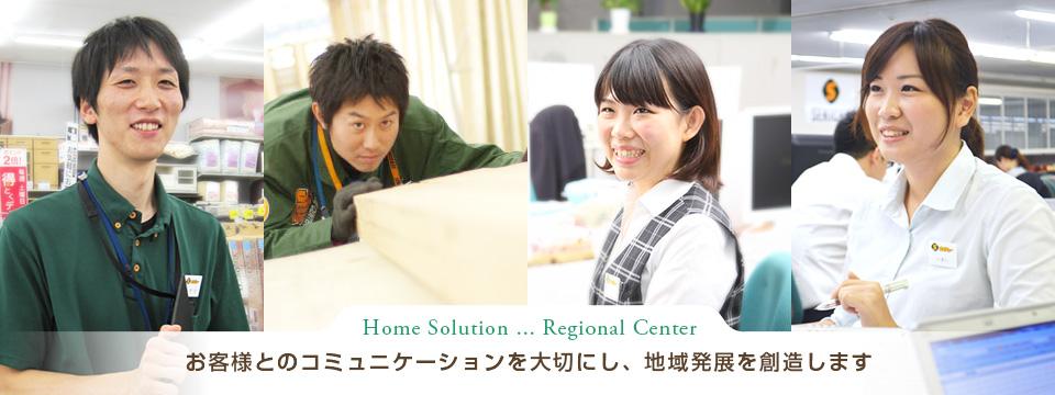 お客様とのコミュニケーションを大切にし、地域発展を創造します