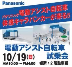 10月19日(日)上尾店よりお知らせ