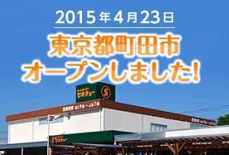 鶴川店オープン