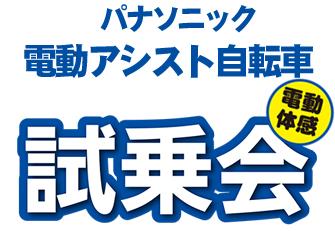 電動アシスト自転車 試乗会のお知らせ