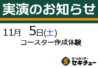 11月5日(土)開催の実演