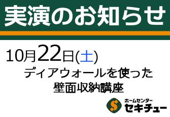 10月22日(土)開催の実演