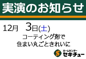 12月3日(土)開催の実演