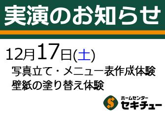 12月17日(土)開催の実演