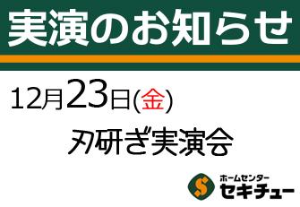 12月23日(金)開催の実演