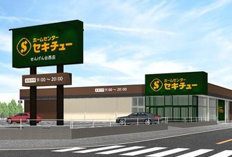 3月17日 せんげん台西店オープン!