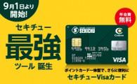 セキチュークレジットカードと<br>ポイントカードに関するお知らせ