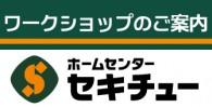 高崎店 開催 <br>2月のワークショップ一覧