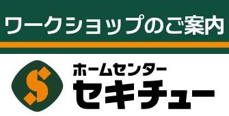 8月3日(土)18日(日)開催 <br>キャスター付き鉢カバーを作ろう