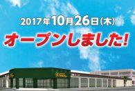 流山おおたかの森店<br>10月26日(木)オープン