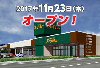 上田菅平インター店 11月23日(木)オープン