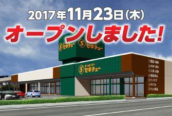 上田菅平インター店<br>11月23日(木)オープン