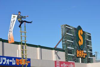 新春恒例「はしご乗り」が開催されました
