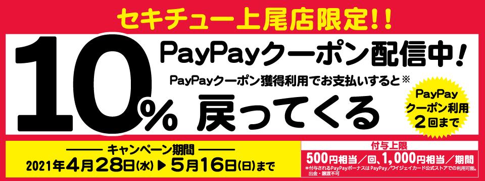 PayPayクーポン配信 上尾店